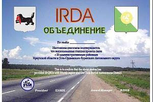 IRDA - ОБЪЕДИНЕНИЕ