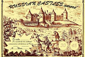 R.C.A. (RUSSIAN CASTLES AWARD)