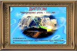 ЧЕРНОГОРСКИЙ УГОЛЬ - 100 ЛЕТ