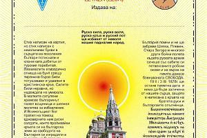 130 ЛЕТ ОСВОБОЖДЕНИЮ БОЛГАРИИ ОТ ТУРЕЦКОГО РАБСТВА