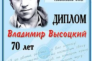ВЛАДИМИР ВЫСОЦКИЙ - 70 ЛЕТ