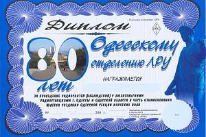 80 ЛЕТ ОДЕССКОМУ ОТДЕЛЕНИЮ ЛРУ