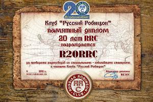 RUSSIAN ROBINSON CLUB - 20 AWARD (RRC-20)