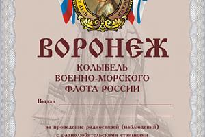 ВОРОНЕЖ - КОЛЫБЕЛЬ ВОЕННО-МОРСКОГО ФЛОТА РОССИИ