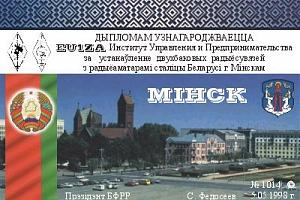 МИНСК (ДИПЛОМ DIGA № 45.02)