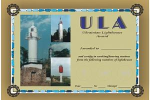 МАЯКИ УКРАИНЫ  (UKRAINIAN LIGHTHOUSES AWARD)