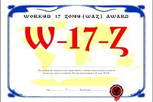 W-17-Z