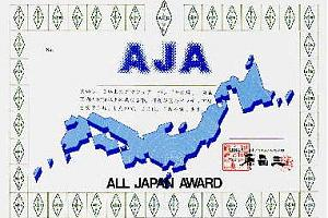 AJA (ALL JAPAN AWARD)