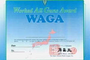 WAGA (WORKED ALL GUNS AWARD)