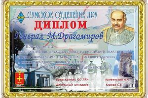 ГЕНЕРАЛ ДРАГОМИРОВ