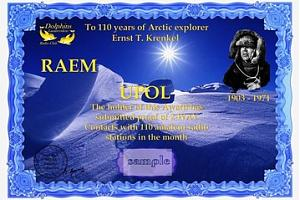 Диплом «RAEM-UPOL»