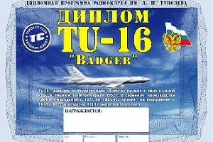 """TU-16 """"BADGER"""""""