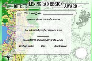 LRDA (LENINGRAD REGION DISTRICTS AWARD)