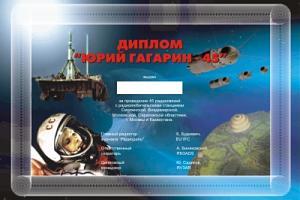 ЮРИЙ ГАГАРИН - 45