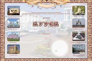 Курск 980 лет