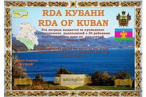 Диплом «RDA Кубани»