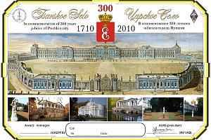 300 лет Царскому Селу