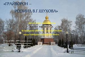 ГРАЙВОРОН - РОДИНА В.Г.ШУХОВА