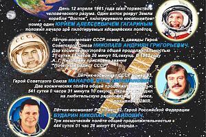 50 ЛЕТ ПИЛОТИРУЕМОЙ КОСМОНАВТИКЕ