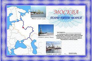 Москва - порт пяти морей