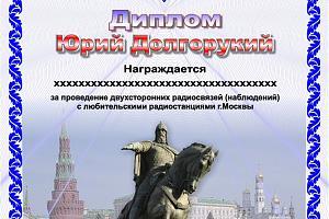"""Диплом """"Юрий Долгорукий"""""""