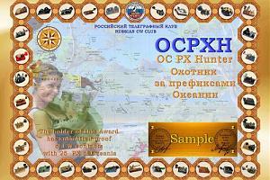 Дипломная программа Охотник за префиксами Океании - OCPXH