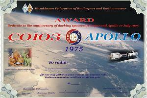 Союз-Apollo (Союз-Аполлон)