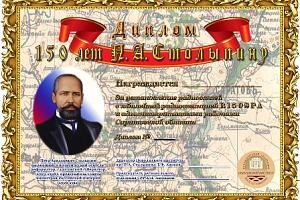 150 лет П.А.Столыпину