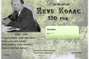 ЯКУБ КОЛАС 130 лет