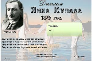 ЯНКА КУПАЛА 130 лет