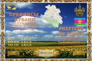 Диплом «Префиксы Кубани»