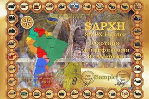 Дипломная программа Охотник за префиксами Южной Америки - SAPXH