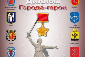 Города-герои (Московское городское отделение СРР)