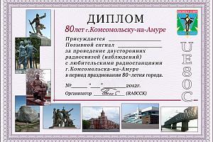 Комсомольск-на-Амуре - 80 лет