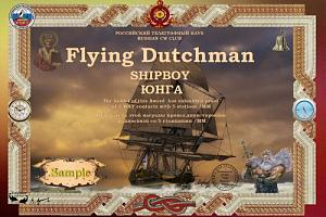 "Дипломная программа ""FLYING DUTCHMAN"""