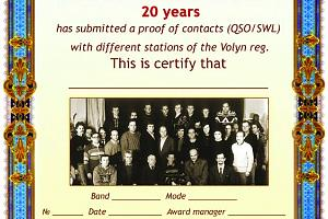 Volyn Amateur Radio League - 20 years