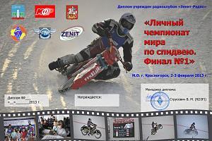 Чемпионат Мира по спидвею. Красногорск, 2013