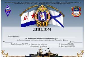 Краснознамённому Северному флоту 80 лет