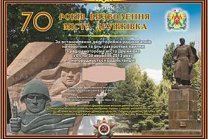 70 лет освобождения города Дружковка