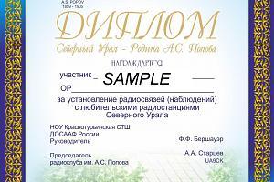 «Северный Урал – Родина А.С.Попова»