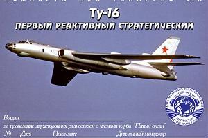 Ту-16 первый реактивный стратегический