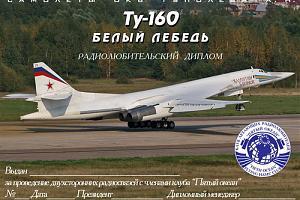 Ту-160 Белый лебедь