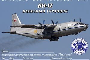 """""""Ан-12 """"Небесный грузовик"""""""