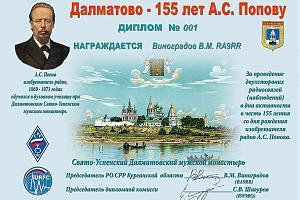 Далматово-150 лет А.С.Попову