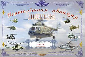 Вертолётная авиация - новая версия