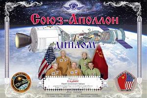 Союз-Аполлон новая версия