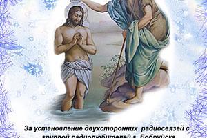"""Диплом """"Крещение"""""""
