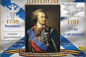 Князь Потёмкин-Таврический