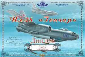 """ИЛ-28 - """"Гончая"""""""