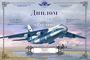 Диплом «Ан-124 «Руслан»